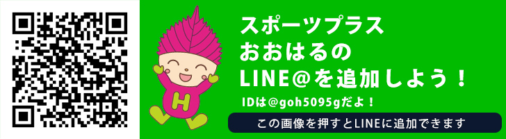 LINE@を追加する