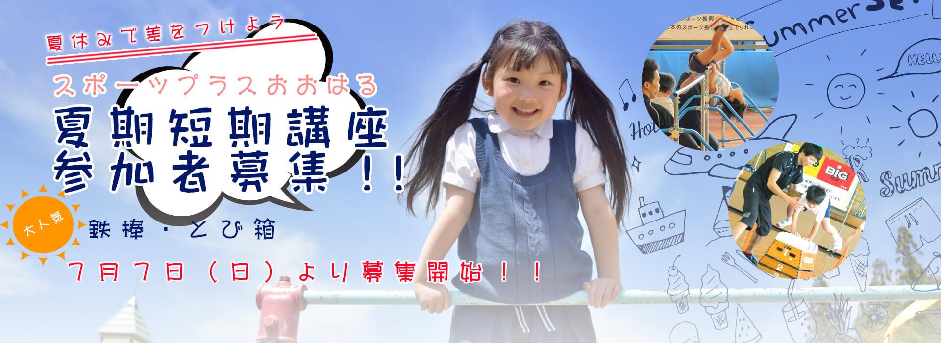 2019鉄棒・とび箱チャレンジ教室